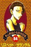 Detective 84