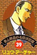 Detective 39
