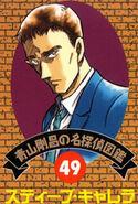 Detective 49
