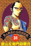 Detective 31