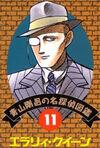 Detective 11