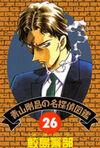 Detective 26
