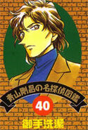 Detective 40