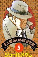 Detective 5