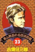 Detective 23