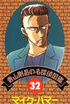 Detective 32
