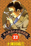 Detective 22