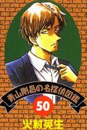 Detective 50
