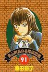 Detective 91