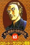 Detective 65