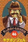 Detective 46