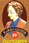 Detective 59
