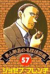 Detective 57
