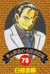 Detective 78