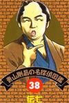 Detective 38