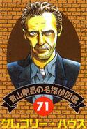 Detective 71