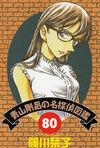 Detective 80