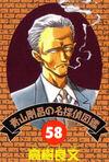 Detective 58