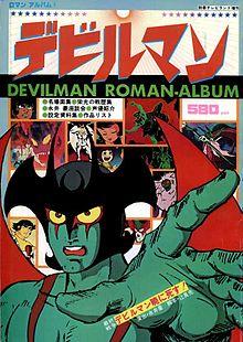 File:220px-Devilman Roman-Album.jpg