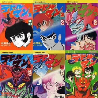 1972 with 1981 Shin Devilman release.