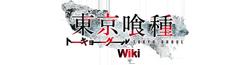 Datei:Logo-de-tokyoghoul.png