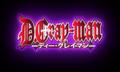 D.Gray-man Logo.PNG