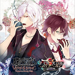 Diabolik Lovers VERSUS SONG Vol.1 Cover