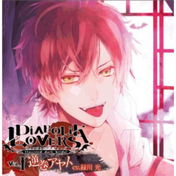 Do-S Vampire Vol.1 Ayato Sakamaki.png