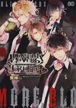 Diabolik Lovers MORE,BLOOD Anthology - Mukami Volume