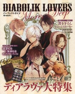 Diabolik Lovers Perfect Guide More, Deep Cover