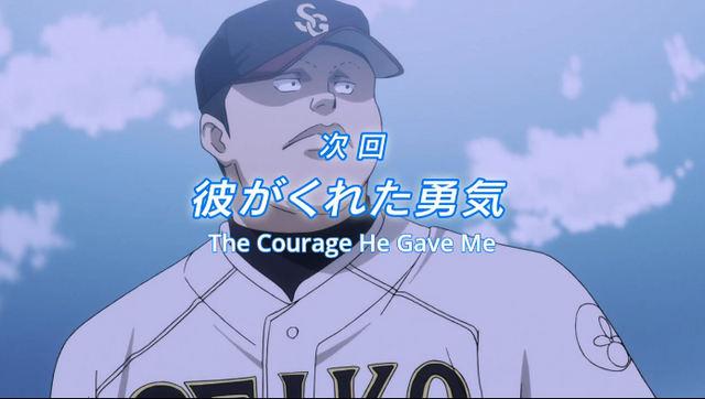 File:TheCourage.png