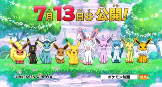 File:Eevees - Pokemon Movie 2013.png