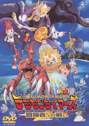 File:Digimon Movie 5.jpg
