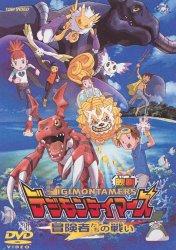 Digimon Movie 5