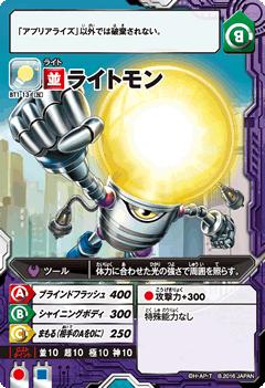 File:Lightmon BT1-13 (DU-APM).png