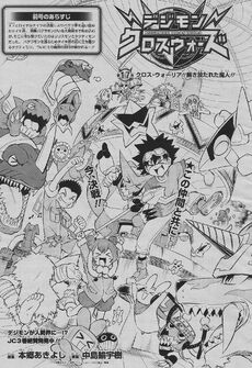 List of Digimon Xros Wars chapters 17