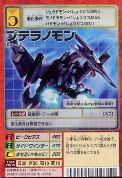 Pteranomon Bx-42 (DM)