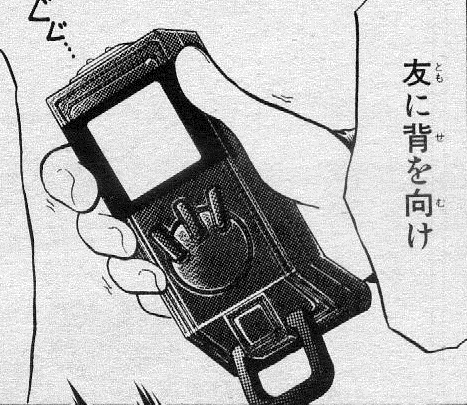 File:Data Link Digivice (Sho) n.png