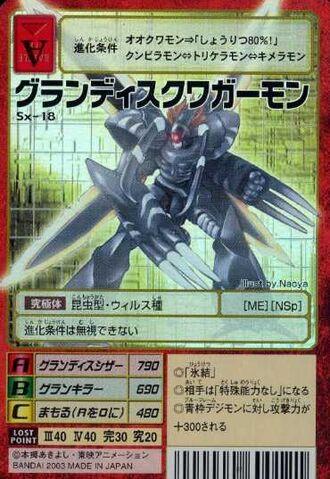 File:GrandisKuwagamon Sx-18 (DM).jpg