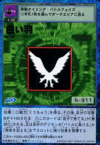 File:White Wings Bo-45t (DM).jpg