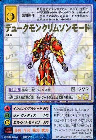 File:Dukemon Crimson Mode Da-4 (DM).jpg