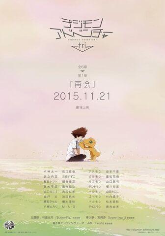 File:Digimon Adventure tri. Promotional Poster 3.jpg