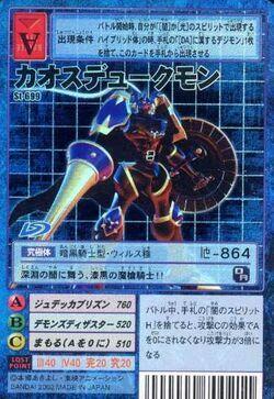 File:ChaosDukemon St-699 (DM).jpg