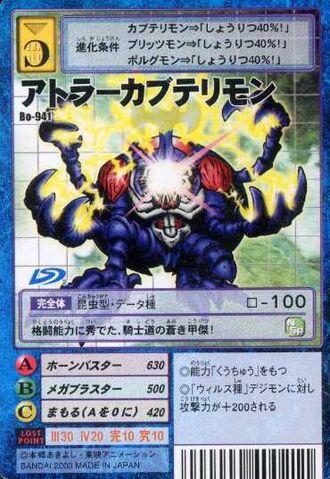 File:AtlurKabuterimon Bo-941 (DM).jpg