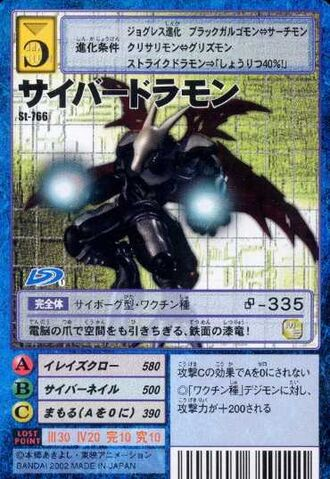 File:Cyberdramon St-766 (DM).jpg
