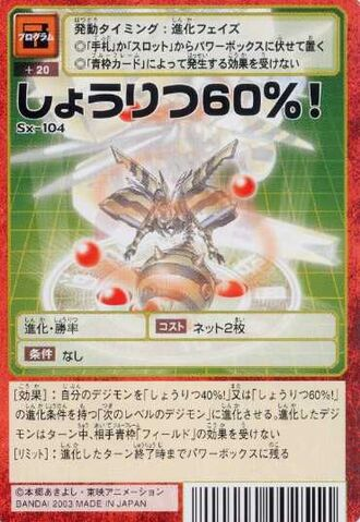 File:60% Winning Percentage! Sx-104 (DM).jpg