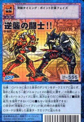File:Counterattack Warriors!! St-817 (DM).jpg