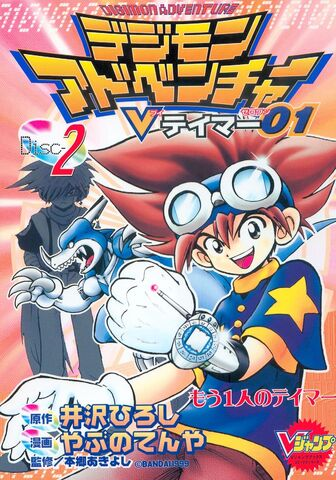File:List of Digimon Adventure V-Tamer 01 chapters D2.jpg