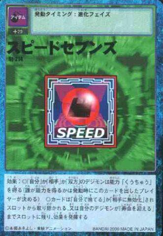 File:Speed Sevens St-214 (DM).jpg