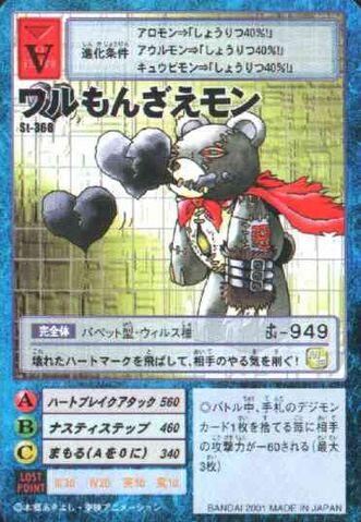 File:WaruMonzaemon St-368 (DM).jpg